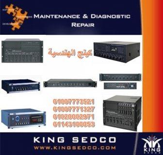 انظمة صوتية للمصانع