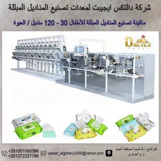 ماكينة تصنيع المناديل المبلله 30-120 منديل / العبوة