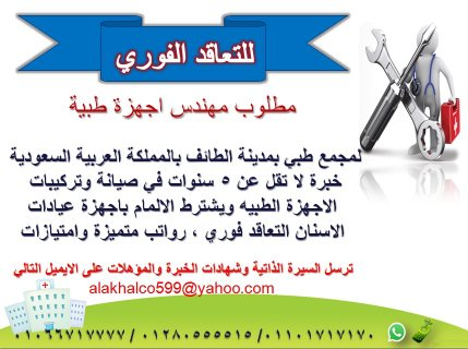 مهندس اجهزة طبية للعمل بالمملكة العربية السعودية