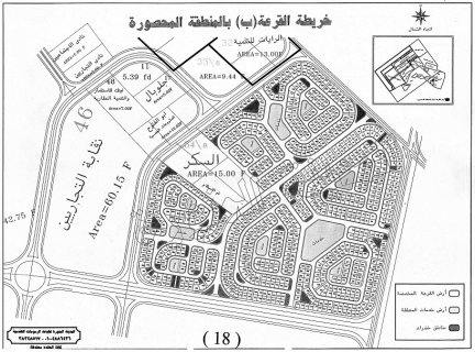 للبيع ارض مساحة 440 متر - بقرعة ( ب ) بالمنطقة المحصورة