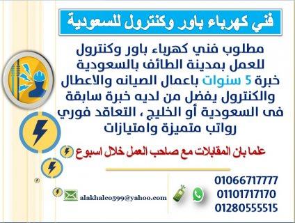 فنين كهرباء باور للعمل بالسعودية