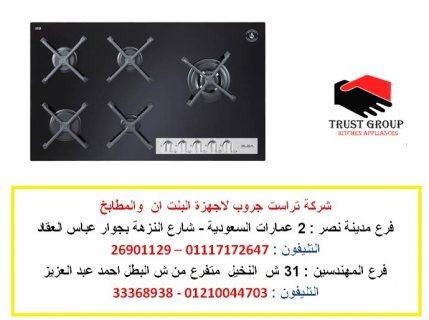 شركة اجهزة بلت ان  - مسطح 90 سم غاز ( للاتصال    01117172647 )