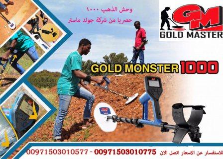 جهاز ( وحش الذهب 1000 ) للكشف عن الذهب والكنوز