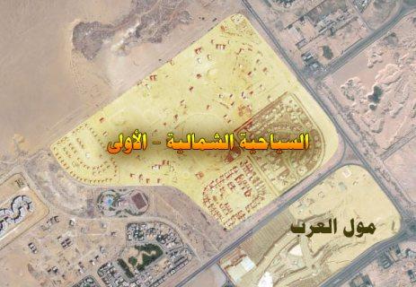ارض 750 متر بمنطقة الفيلات السياحية الشمالية الأولي خلف مول العرب