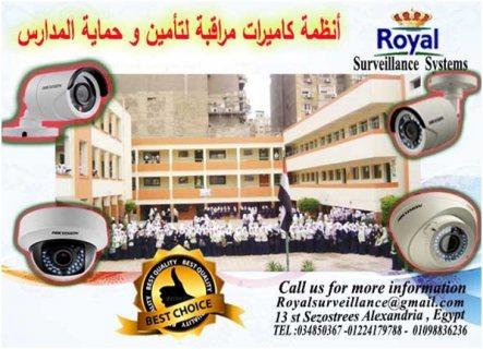 كاميرات مراقبة لتأمين و حماية المدارس