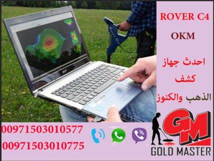 ROVER C4 احدث جهاز للكشف عن الذهب والفراغات