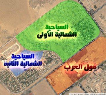 أرض للبيع 600متر بالسياحية الشمالية الثانية خلف مول العرب