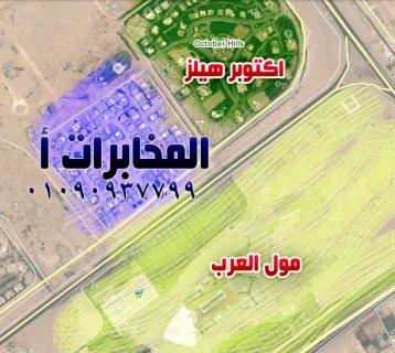 أرض530متر بمدينة 6 اكتوبر بالمخابرات ا لقطة