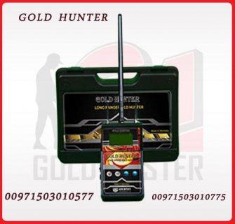 GOLD HUNTER جهاز صياد الذهب