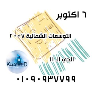 أرض للبيع بامتداد التوسعات الشمالية بمدينة6 أكتوبر780م ع منطقة خضراء