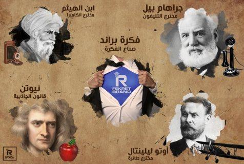 شركة تسويق فكرة براند افضل شركة تسويق في مصر