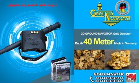 كاشف الذهب والكنوز GROUND NAVIGATOR