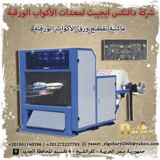 ماكينة تقطيع الورق لصناعة الاكواب الورقية