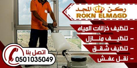 شركة ركن المجد 0501035049 لتنظيف المنازل والمجالس والخزانات مع التعقيم والتعطير