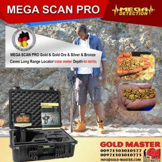 MEGA SCAN PRO جهاز الكشف عن المعادن  والاثار