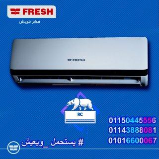 تكييفات فريش ارخص الاسعار 01143888081