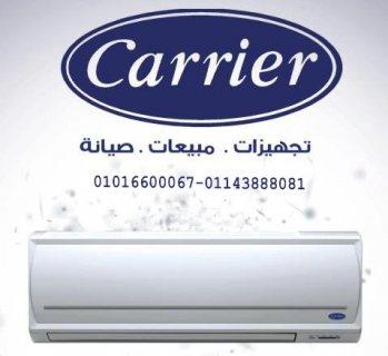 وكيل تكييف كاريير فى مدينه نصر 01016600067