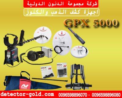 جهاز كشف الذهب والمعادن5000 gpx