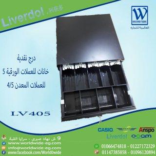 (LV 405 Cash drawer ( Liverdol درج نقدية