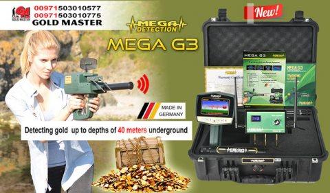 الكاشف عن الكنوز والمعادن ميغا جى 3 MEGA G3