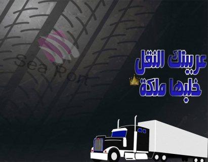سي بورت لقطع غيار النقل الثقيل