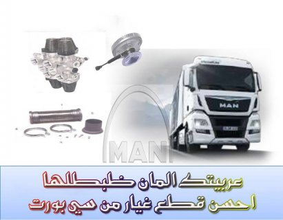 قطع غيار النقل الثقيل