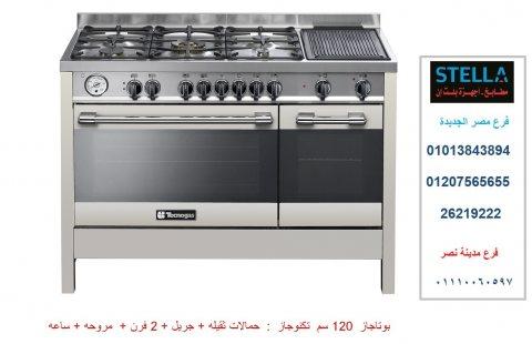 بوتاجاز غاز تكنوجاز - بوتاجاز 120 سم ( للاتصال 01013843894 )