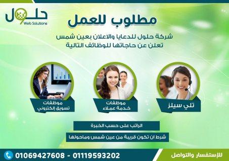 شركة حلول للدعاية والاعلان بعين شمس تعلن عن حاجتها للوظائف التالية