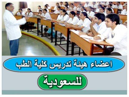 وظائف لاعضاء هيئة تدريس كلية الطب بالسعودية