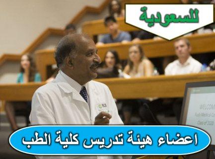 مطلوب اعضاء هيئة تدريس قسم علاج تنفسي بالسعودية