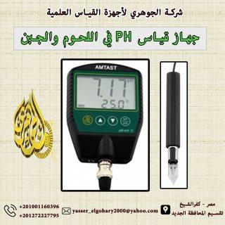جهاز قياس  حموضة اللحوم والجبن HACCP