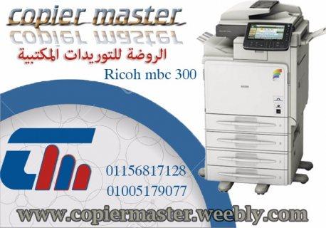 بسعر حصرى ماكينة  تصوير ريكو mpc 300  ليزر الوان   بحالة الزيرو كوبيارماستر