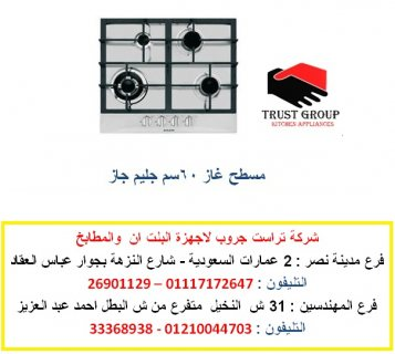 مسطح غاز 60 سم ( البا – جليم جاز – تكنوجاز ) للاتصال   01210044703