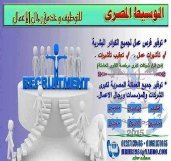 وظائف خالية للعمل بالسعودية وسلطنة عمان