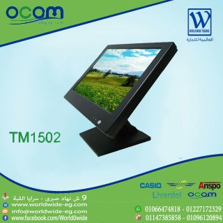 TM1502 شاشة باللمس (touch screen monitor )