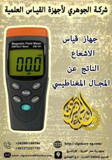 جهاز قياس الاشعاع المغناطيسي