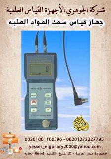 جهاز قياس سمك المواد الصلبة Ultrasonic Thickness Gauge