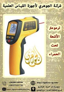 جهاز قياس درجة الحرارة عن بعد