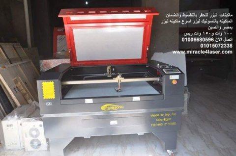 افضل ماكينة ليزر في مصر