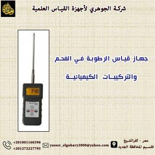 جهاز قياس رطوبة المساحيق والتركيبات الكيميائية