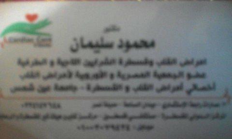 مركز د محمود سليمان للفلب المفتوح بدون جراحة والقسطرة01090765669