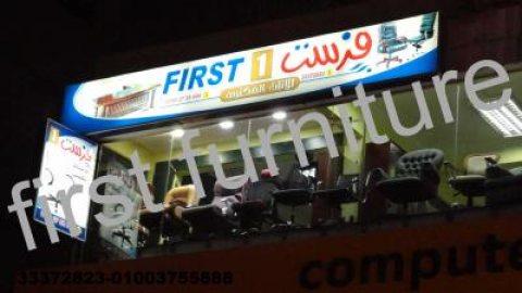 اثاث مكتبيFIRST للأثاث المكتبي 96ش النيل الدقي 98ش محي الدين المهندسين