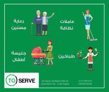 شغالات مصريين و أجانب متخصصون فى مجال العمالة المنزلية