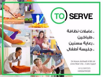 أفضل مكتب لتوفير الخدم والعمالة المنزلية