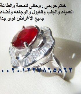 رد المطلقة لزوجها  بالجلب والمحبة والطاعة العمياء 00201227865862