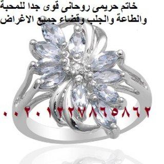 زواج البنت المعوقة والبائر  والمسحورة والمربوطة عن الزواج00201227865862