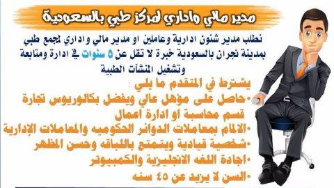 مطلوب مدير_مالي واداري لمركز طبي #بالسعودية