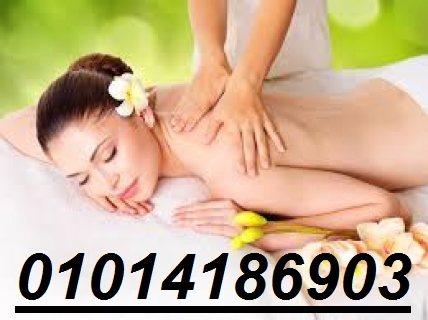 علاج طبيعى ومساج وساونا01014186903 على كيييف