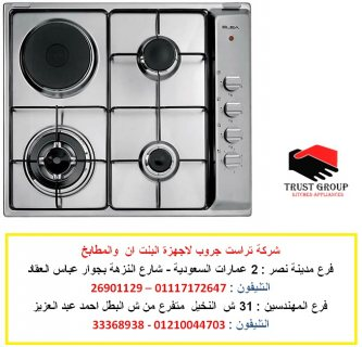 مسطح غاز 60 سم  ( افضل سعر . فرع المهندسين    01210044703)