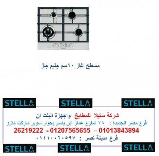 مسطح غاز 60 سم  (  فرع مدينة نصر 01110060597